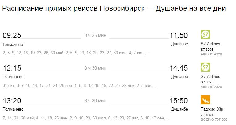 Сколько стоит авиабилет москвы до омска