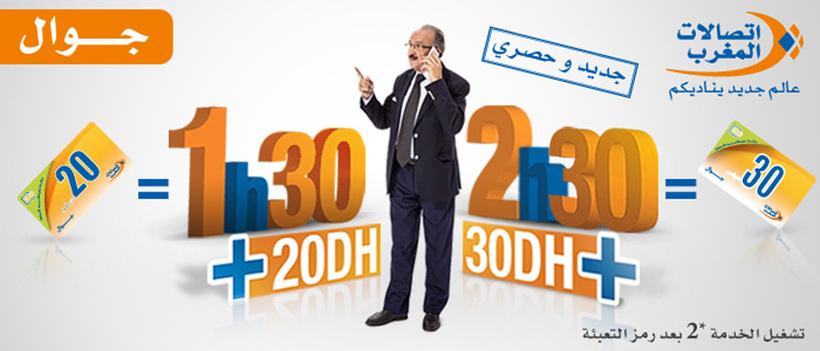 Марокко вСЕ ОБ мАРОККО Почему тебе срочно нужно в Марокко? Maroc Telecom heures jawal