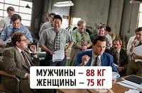 Весовая категория: сколько весят жители 16 самых известных стран мира