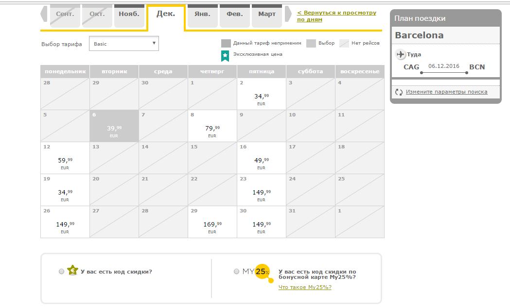 Билет на самолет до сардинии купить билет киров москва на самолете