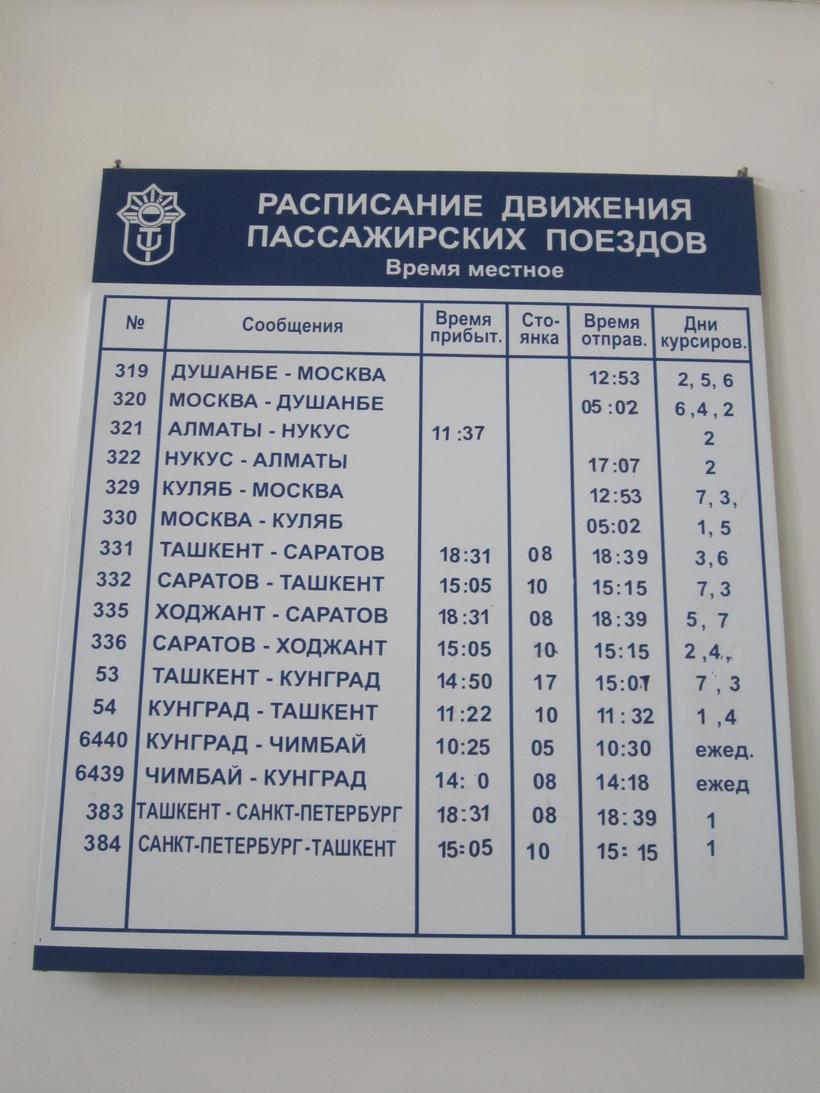 Приворот милого ташкент-саратав поезд время и дата даны маленькую
