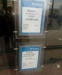 Почему Крым становится «одноразовым»