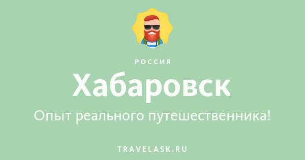 ТОП-40 мест Хабаровска, в которые можно сходить с детьми! — Красоты России