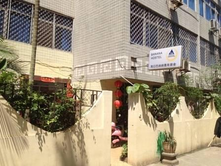 Haikou Banana Hostel